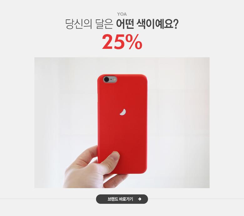 당신의 달은 어떤 색이예요?, 요아 25%