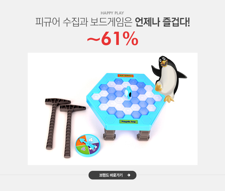 피규어 수집과 보드게임은 언제나 즐겁다!, 해피플레이 ~61%