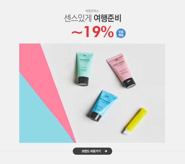 센스있게 여행준비 비원오피스 ~19% 무료배송