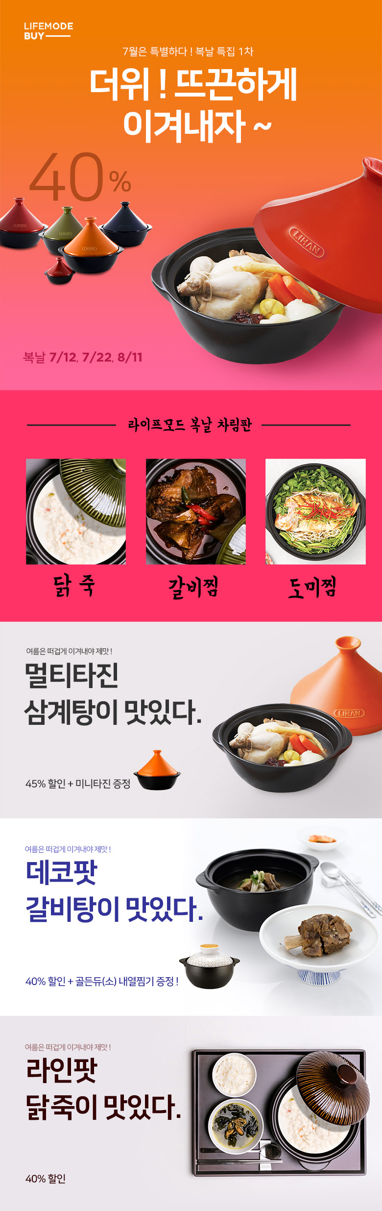 한국도자기 찬스7