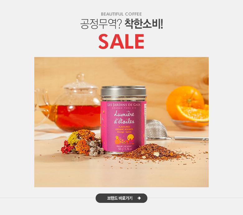 공정무역? 착한소비!, 아름다운 커피 SALE