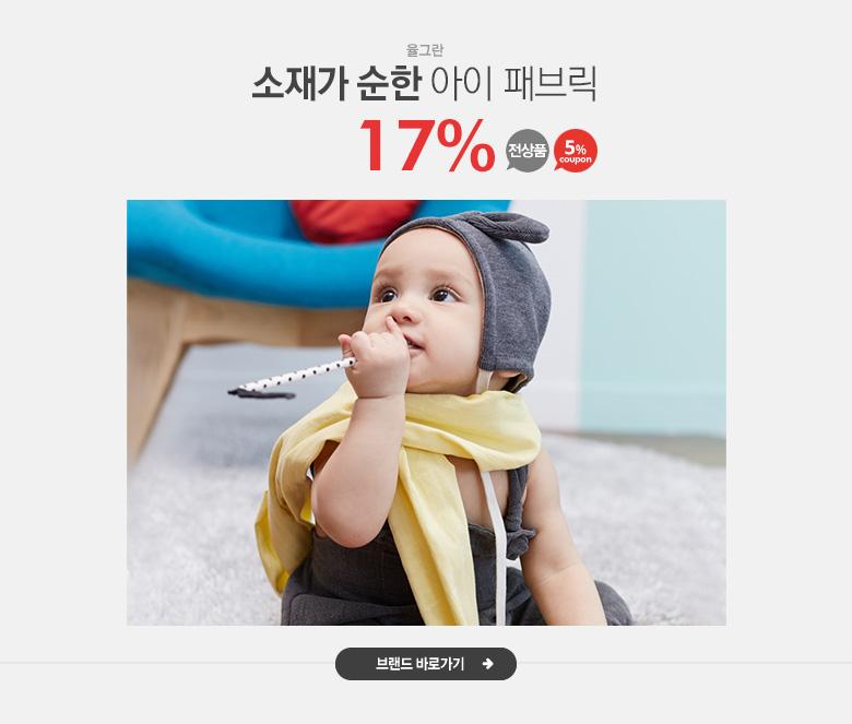 소재가 순한 아이 패브릭 율그란 전상품 17%+ 5% 브랜드쿠폰