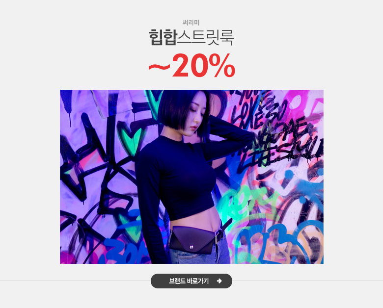 힙합 스트릿룩 써리미 ~20%