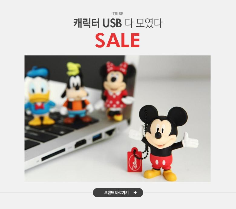 캐릭터 USB다 모였다, 트라이브 USB SALE