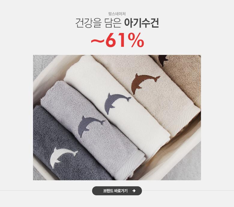 추석 연휴특가 맘스네이처 ~61%