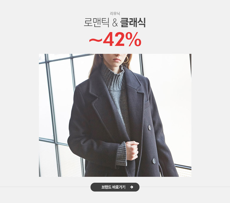 로맨틱 & 클래식 리우닉 30%