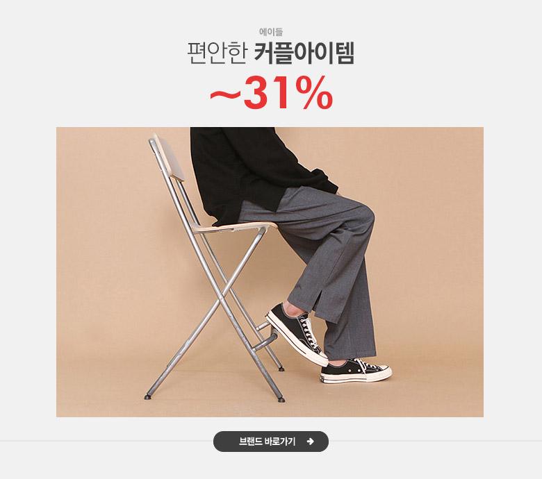 편안한 커플아이템 에이들 ~31%