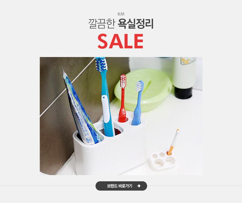 깔끔한 욕실정리 케이엠 SALE