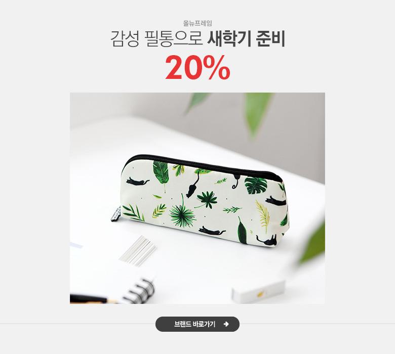 감성 필통으로 새학기 준비, 올뉴프레임 20%