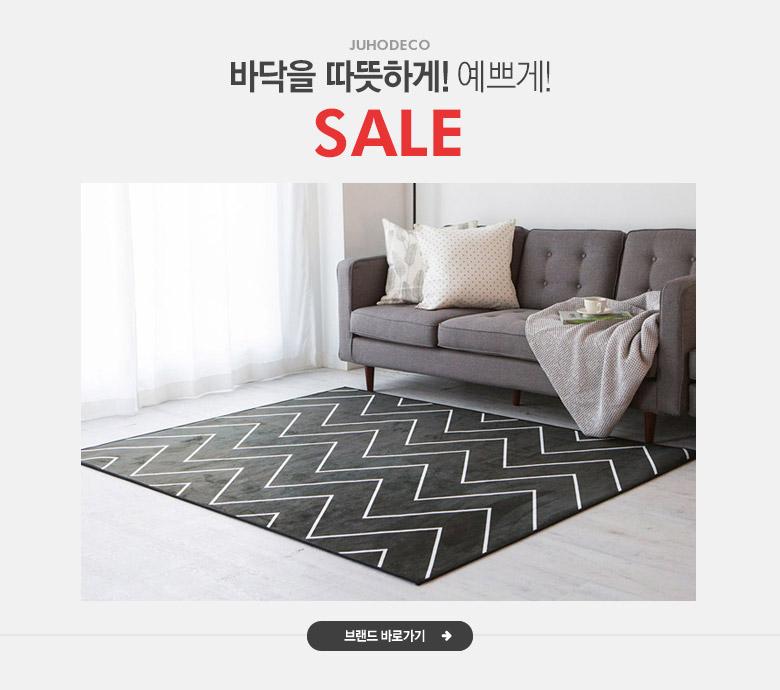 바닥을 따뜻하게! 예쁘게!, 주호데코 SALE