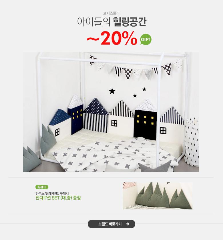 잔디 쿠션 SET 증정 코지스토리 ~20% GIFT