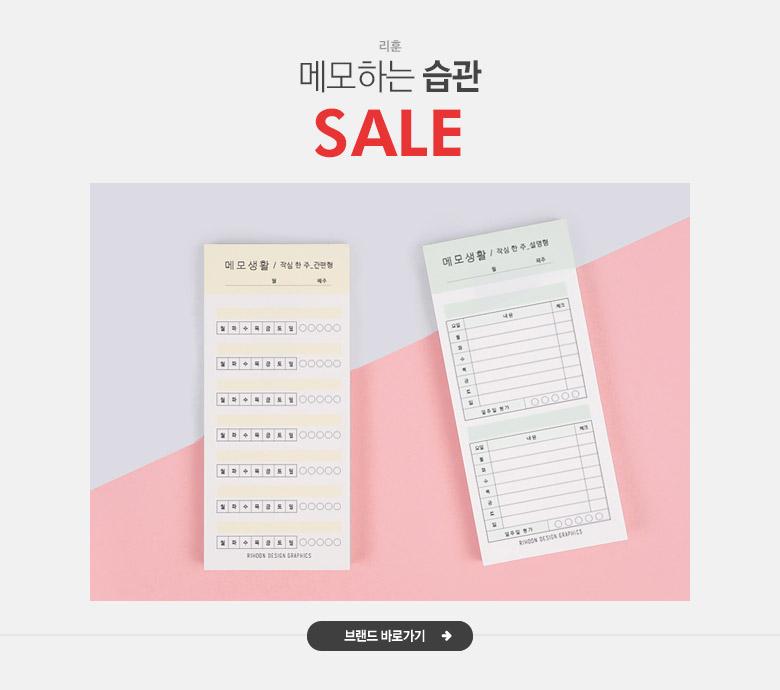 메모하는 습관, 리훈 10% SALE