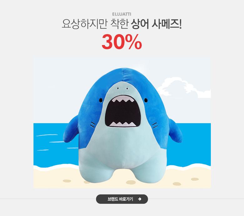 요상하지만 착한 상어 사메즈!, 엘루아띠 30%