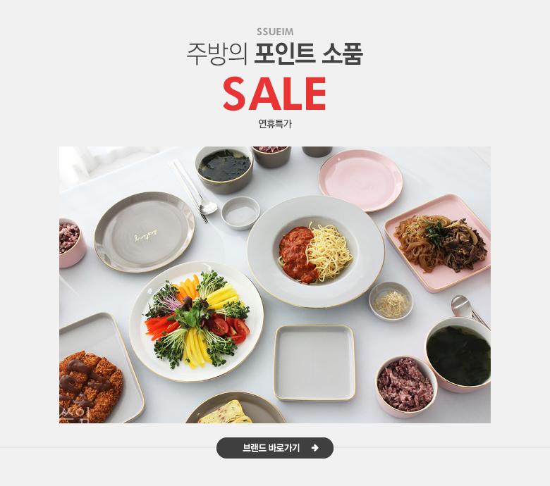 주방의 포인트 소품, 쓰임 SALE