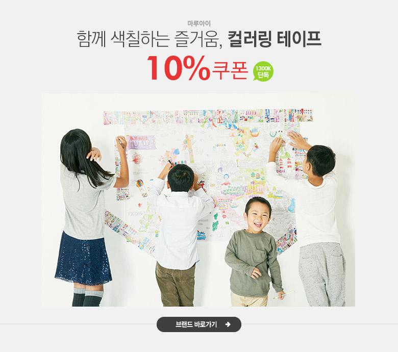 색칠하는 즐거움 컬러링 테이프 마루아이 10%쿠폰 단독