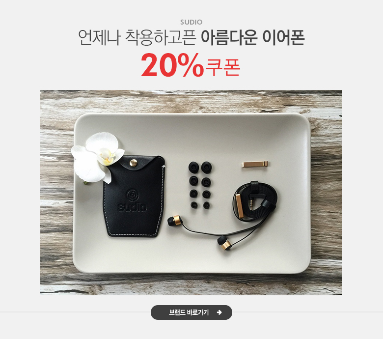 언제나 착용하고픈 아름다운 이어폰, 수디오 20%쿠폰