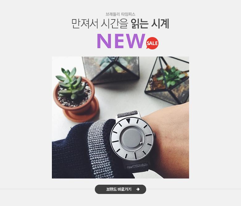 만져서 시간을 읽는 시계 브래들리타임피스 NEW+SALE