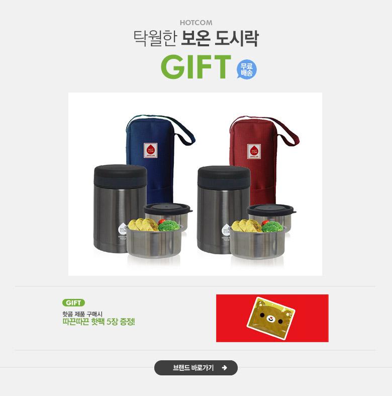 탁월한 보온 도시락, 핫콤 SALE