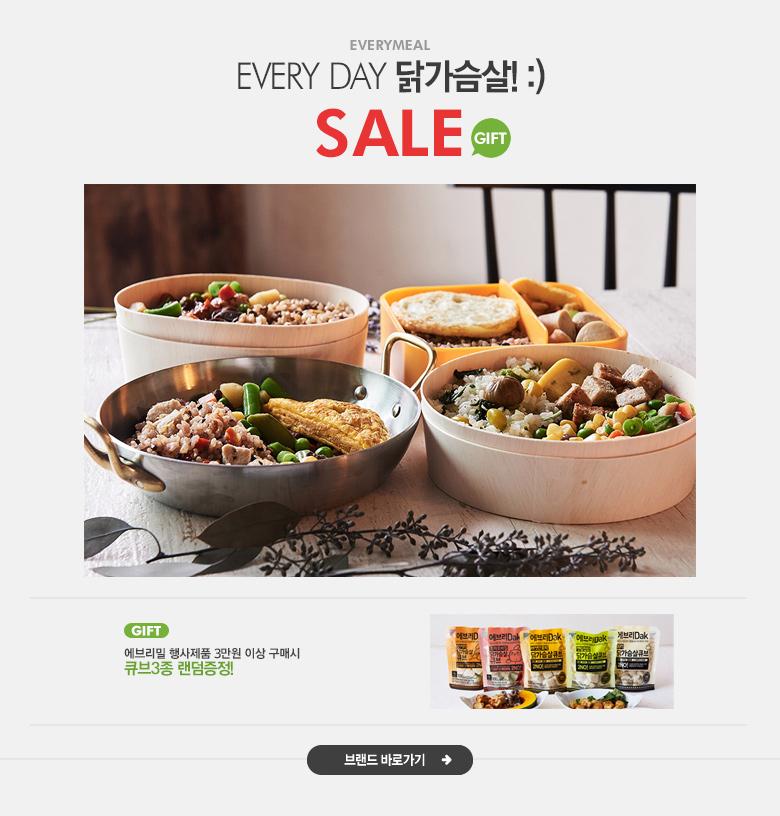 EVERY DAY 닭가슴살! :), 에브리밀 SALE+GIFT
