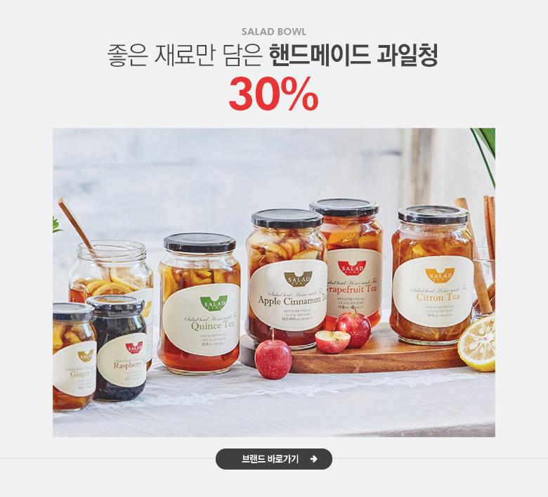 좋은 재료만 담은 핸드메이드 과일청, 샐러드보울 30%