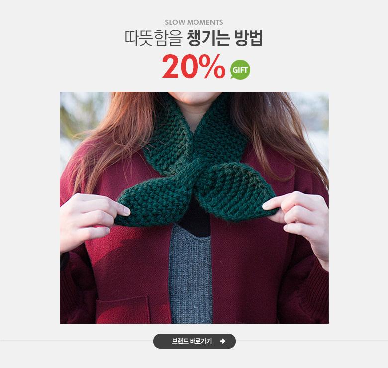 따뜻함을 챙기는 방법, 슬로우모먼츠 20% GIFT