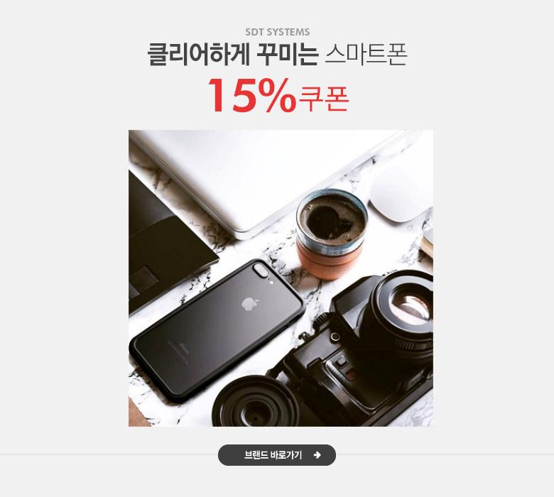 클리어하게 꾸미는 스마트폰, 에스디티시스템즈 15%쿠폰