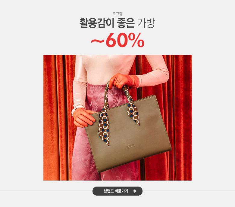 활용감이 좋은 가방 오그램 ~60%