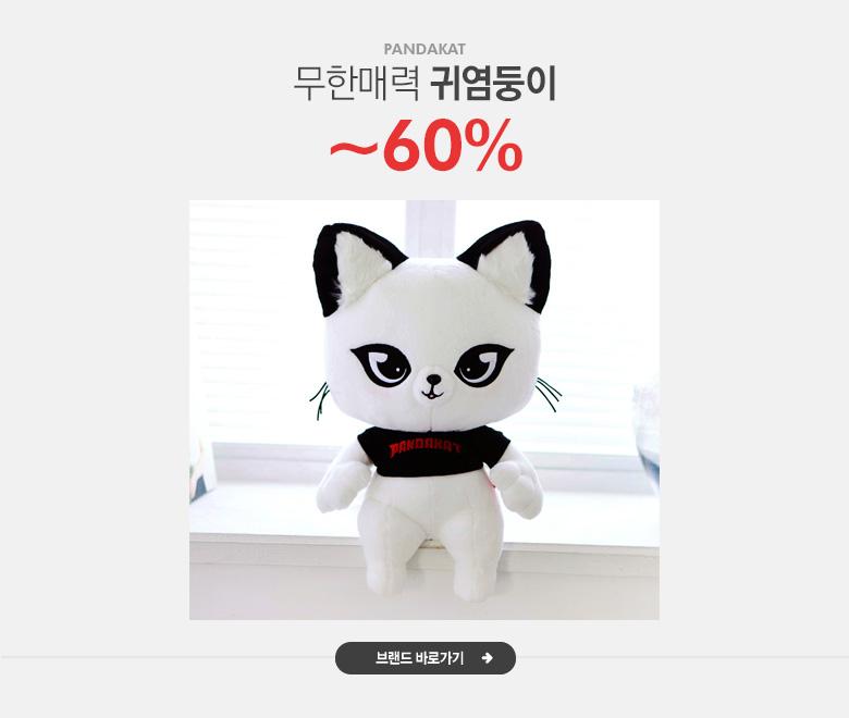 무한매력 귀염둥이!, 판다캣 주말특가 ~60%