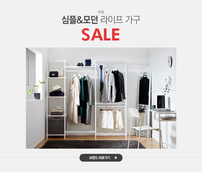 심플&모던 라이프 가구, 한샘 SALE