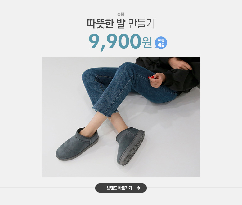따뜻한 발 만들기 슈쁨 9900원