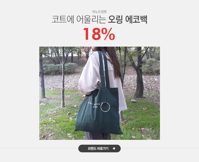 코트에 어울리는 오링 에코백 이노드센트 18%