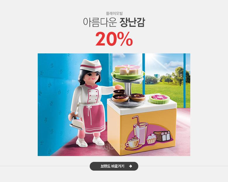 아름다운 장난감 , 플레이모빌 20% SALE