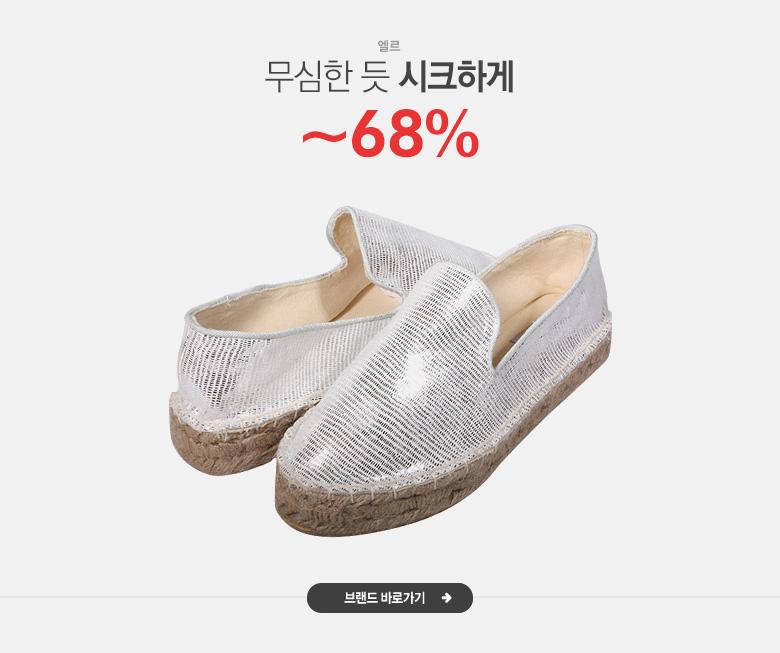 무심한 듯 시크하게 엘르 ~68%