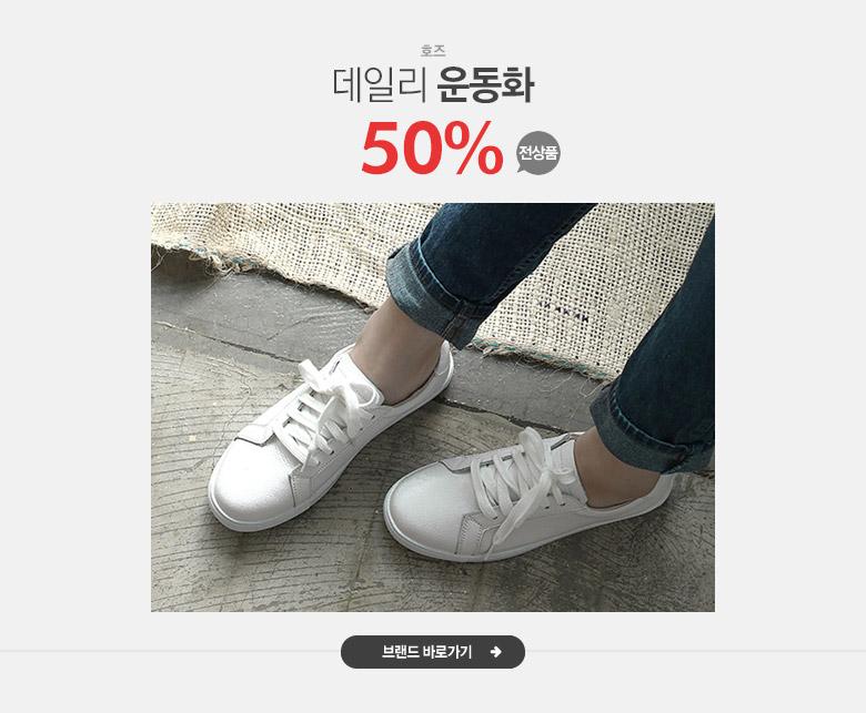 데일리 운동화 호즈 전상품 50%