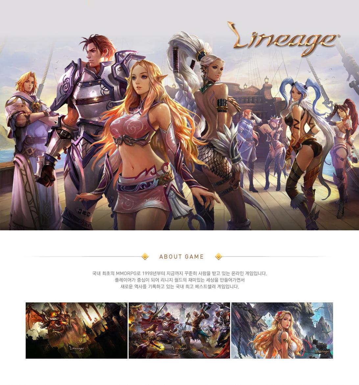 LINEAGE ABOUT GAME 국내 최초 MMORPG로 1998년 부터 지금까지 꾸준히 사랑을 받는 온라인 게임입니다. 플레이어가 중심이 되어 리니지 월드의 재미있는 세상을 만들어가면서 새로운 역사를 기록하고 있는 국내 최고 베스트 셀러 게임입니다.