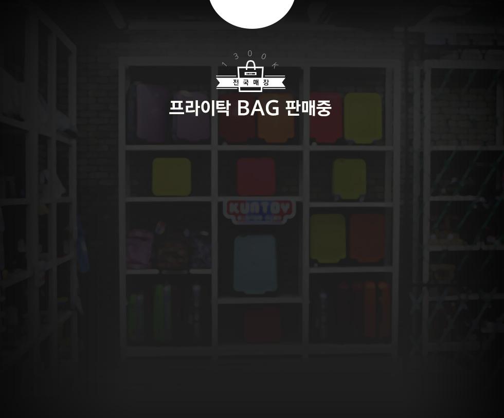 1300K 전국매장 프라이탁 BAG 판매중