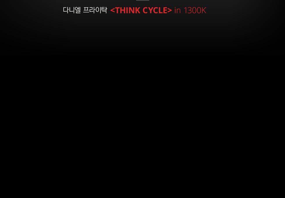 다니엘 프라이탁 <THINK CYCLE> in 1300K