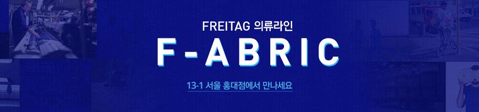 FREITAG 의류라인 F-ABRIC 13-6 동대문 DDP에서 만나세요