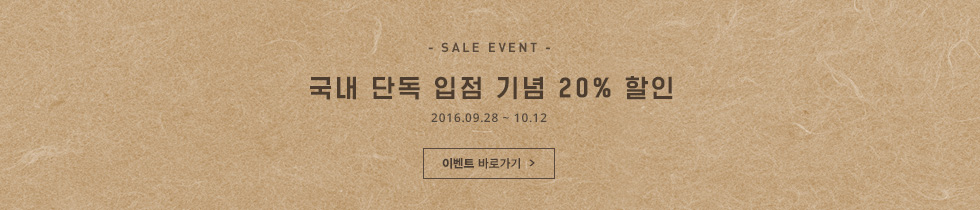 SALE EVENT 런칭기념 20% 할인 2016.09.28~10.12