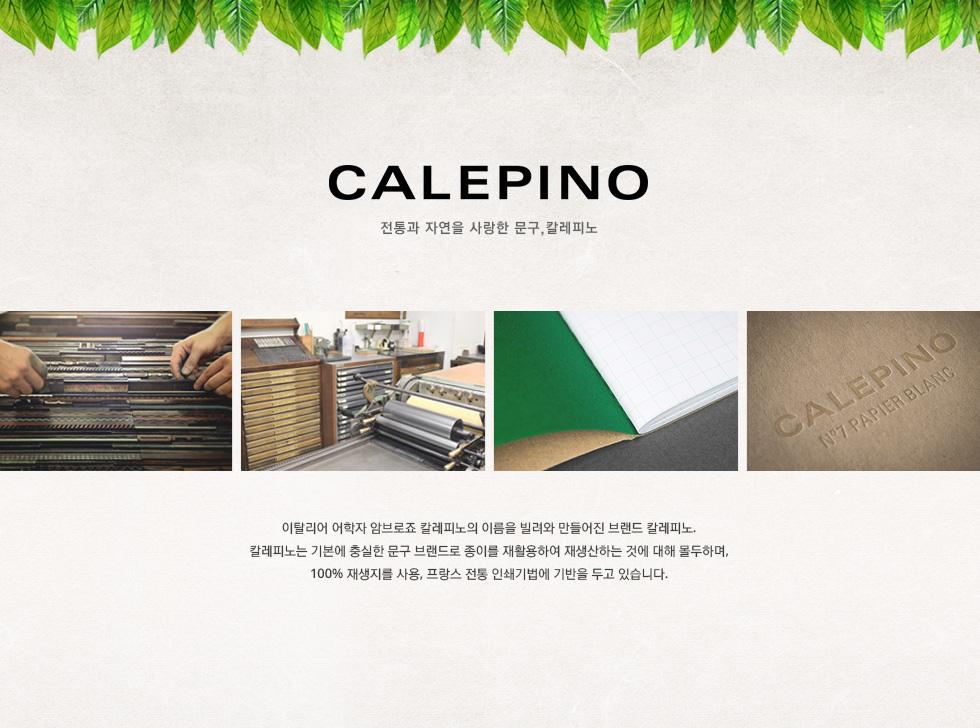 CALEPINO 전통과 자연을 사랑한 문구, 칼레피노