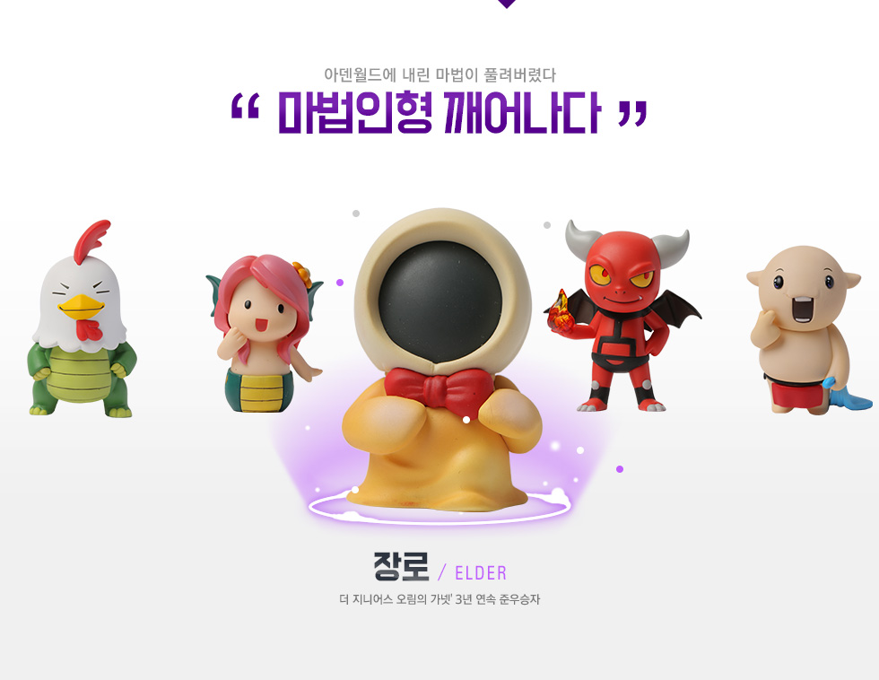 장로/ELDER 더지니어스 오림의 가넷 3년 연속 준우승자