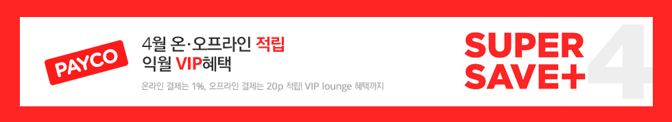 PAYCO SUPERSAVE 4월 온/오프라인 적립 익월 VIP혜택 온라인 결제 1%, 오프라인 결제 20p 적립! VIP lounge 혜택까지