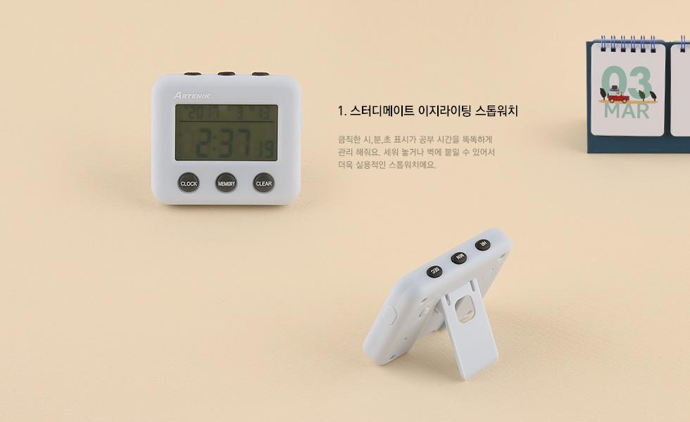 1.스터디메이트 이지라이팅 스톱워치: 큼직한 시,분,초 표시가 공부 시간을 똑똑하게 관리해줘요. 세워 놓거나 벽에 붙일 수 있어서 더욱 실용적인 스톱워치에요.