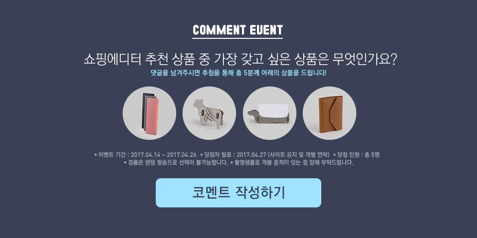 COMMENT EVENT 쇼핑에디터 추천 상품 중 가장 갖고 싶은 상품은 무엇인가요? 댓글을 남겨주시면 추첨을 통해 총 5분께 아래의 상품을 드립니다!