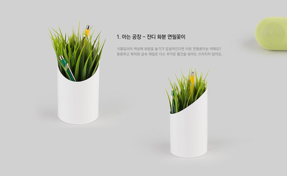 1.아는 공장 - 잔디 화분 연필꽂이 : 식물킬러라 책상에 화분을 놓기가 망설여진다면 이런 연필꽂이는 어때요? 튼튼하고 묵직한 금속 재질로 다소 무거운 물건을 꽂아도 쓰러지지 않아요.