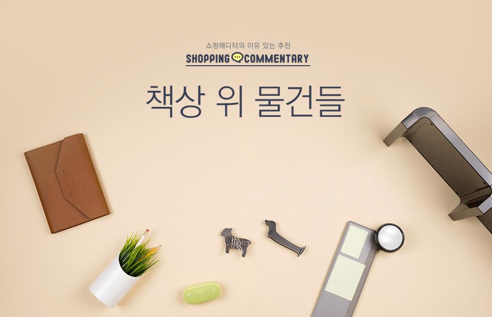 쇼핑에디터의 이유 있는 추천 SHOPPING COMMENTARY 책상 위 물건들