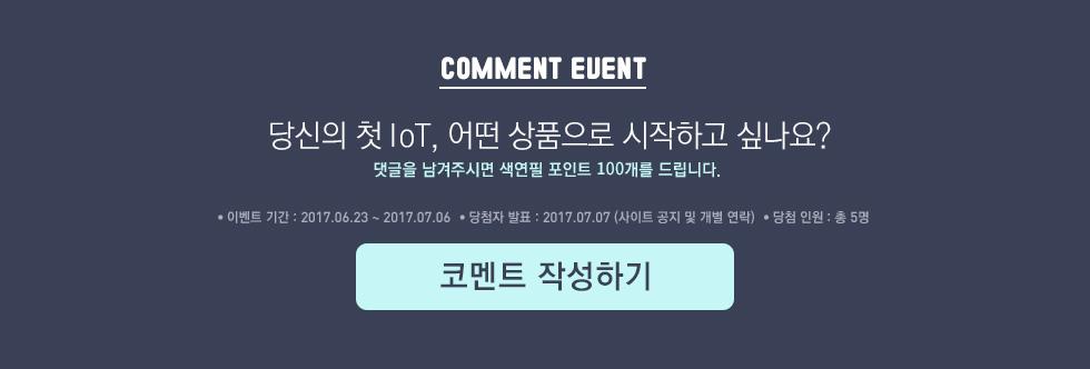 COMMENT EVENT 당신의 첫 loT, 어떤 상품으로 시작하고 싶나요? 댓글을 남겨주시면 색연필 포인트 100개를 드립니다.