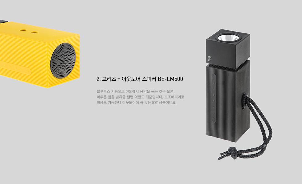 2.브리츠 - 아웃도어 스피커 BE-LM500 : 블루투스 기능으로 야외에서 음악을 듣는 것은 물론, 어두운 밤을 밝혀줄 랜턴 역할도 해준답니다. 보조배터리로 활용도 가능하니 아웃도어에 꼭 맞는 IOT 상품이네요.