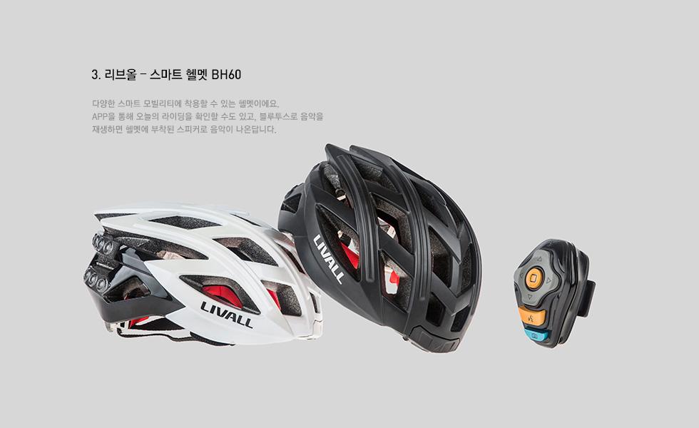 3.리브올 - 스마트 헬멧 BH60 : 다양한 스마트 모빌리티에 착용할 수 있는 헬멧이에요. APP을 통해 오늘의 라이딩을 확인할 수도 있고, 블루투스로 음악을 재생하면 헬멧에 부착된 스피커로 음악이 나온답니다.