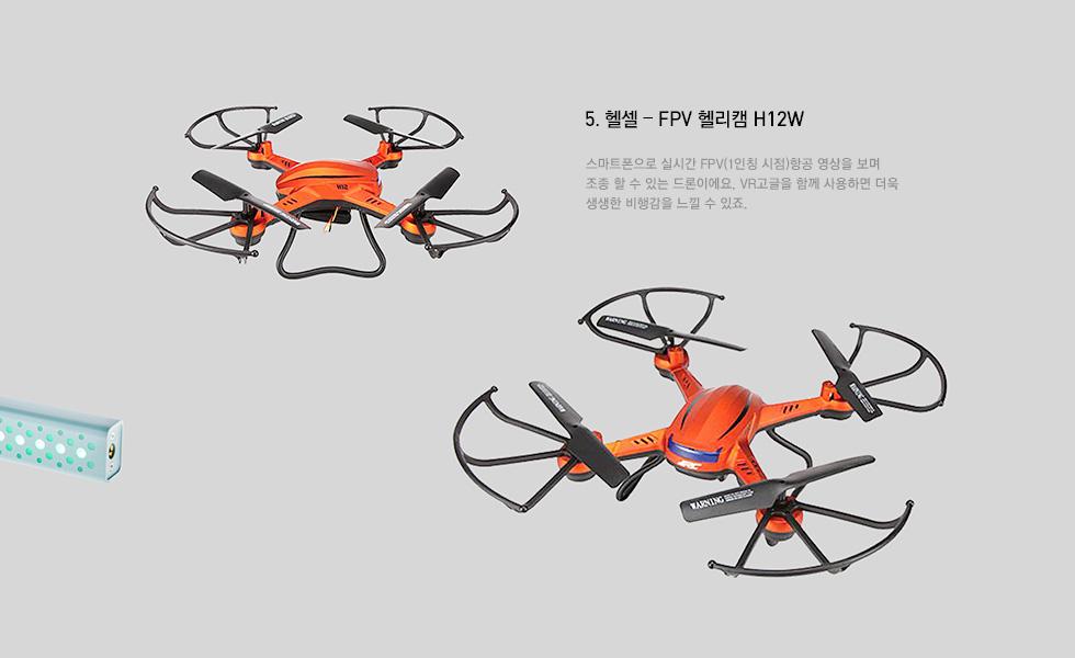 5.헬셀 - FPV 헬리캠 H12W : 스마트폰으로 실시간 FPV(1인칭 시점)항공 영상을 보며 조종 할 수 있는 드론이에요. VR고글을 함께 사용하면 더욱 생생한 비행감을 느낄 수 있죠.